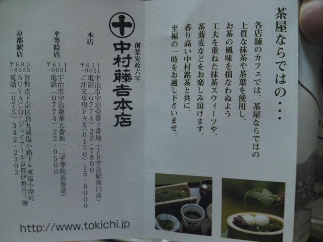 """宇治平等院「中村屋藤吉本店」さまの""""生茶""""ゼリイ。"""