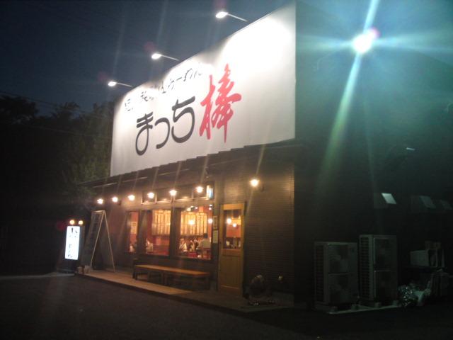 新店情報「まっち棒」可児店(食べ歩き/可児市)